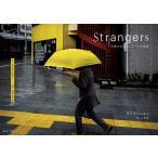 【特製ブックレット付き限定版】Strangers 日常の中にあるアートな風景