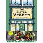 デザインをするように料理を楽しむ BISTRO VEGEE'S