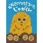 【CD &ポスカプレゼント対象絵本】(15)おおきくなりすぎちゃったじゃがくん