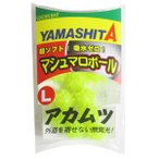 【5/26-28最大P21倍!】マシュマロボール アカムツSP Lサイズ イエロー(東日本店)