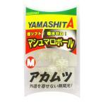 【5/26-28最大P21倍!】マシュマロボール アカムツSP Mサイズ パールW(東日本店)