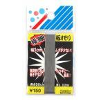 リコーサーバンス 板オモリ 極細 0.2mm(東日本店)
