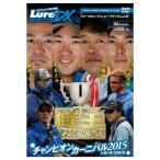 ルアーマガジン・ザ・ムービーDX Vol.21 陸王2015チャンピオンカーニバル(東日本店)