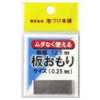 泡づけ本舗 スリム板おもり 0.25mm(東日本店)