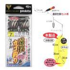 がまかつ(Gamakatsu) 遠投カゴ釣り仕掛 3本鈎 S−531 針7号−ハリス1.5号(東日本店)