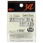 34 ゼログラヘッド 0.6g(東日本店)