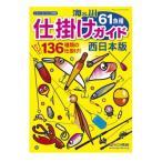 海&川 61魚種 仕掛けガイド 西日本版(東日本店)