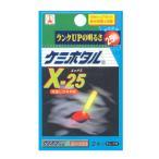 ルミカ(LUMICA) ケミホタル X‐25