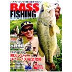BASS FISHING バスフィッシングの核心探求マガジン   コスミック出版