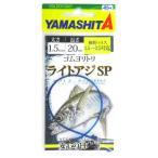 ヤマリア ゴムヨリトリ ライトアジSP 1.5mm 20cm【ゆうパケット】
