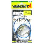 ヤマリア ゴムヨリトリ ライトアジSP 1.5mm 30cm【ゆうパケット】