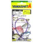 ヤマリア ゴムヨリトリ ライトウィリー五目SP 1.5mm 20cm【ゆうパケット】