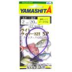 ヤマリア ゴムヨリトリ ライトウィリー五目SP 2mm 20cm【ゆうパケット】
