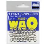 無溶接 ステンレスハイパワーリング WAO(ワオ) SS
