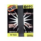 リコーサーバンス 板オモリ 極細 0.25mm【ゆうパケット】