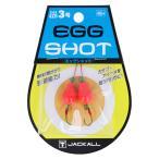 ジャッカル EGG SHOT 3号 ロックフィッシュレッド【ゆうパケット】
