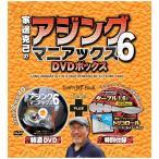家邊克己のアジングマニアックス6 DVDボックス
