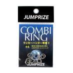 ジャンプライズ(JUMPRIZE) コンビリング #4