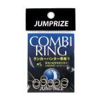 ジャンプライズ(JUMPRIZE) コンビリング #5