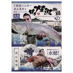 BITE × Rod and Reel DVD MAGAZINE 日本怪魚物語 vol.1【ゆうパケット】