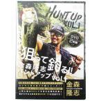 ハントアップ Vol.1 金森隆志