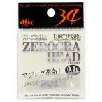 34 ゼログラヘッド 0.7g【ゆうパケット】