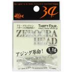 【6/2-7+10%対象!】34 ZEROGRA HEAD 1.1g【ゆうパケット】