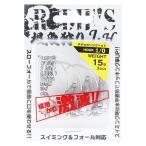 【7月19日〜21日プレミアム会員エントリーで最大P33倍!】根魚狩りJ・H 15g #1/0【ゆうパケット】