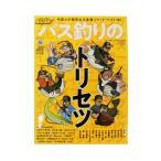 ルアーマガジン増刊 バス釣りのトリセツ【ゆうパケット】