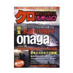 【現品限り】釣春秋 クロ釣りパラダイス 九州・山口