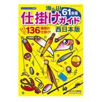 海&川 61魚種 仕掛けガイド 西日本版