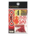 ささめ針(SASAME) 赤パワーステンスイベル 200−F 4号
