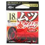 ささめ針 ムツ MT-12 18号 赤ケイムラ【ゆうパケット】