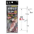 墨族 オモリグリーダー ダブル VR-7BW BLACK【ゆうパケット】