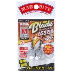 MAGBITE ブレードアシスト コロラド M シルバー【ゆうパケット】
