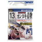 オーナー(OWNER) 閂(カンヌキ)青物 13号 甘エビカラー