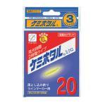 ルミカ ケミホタル20 3本セット【ゆうパケット】