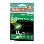 ルミカ ぎょぎょライトワンタッチ エクセレント LL(3枚セット)【ゆうパケット】