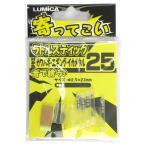 ルミカ 寄ってこい ラトルスティック 25【ゆうパケット】
