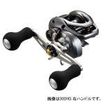 【現品限り】シマノ 【売り尽し】ベイゲーム 300HG(右)
