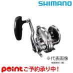 【4月入荷予定/予約受付中】シマノ 20オシアジガー4000※他商品同梱不可。入荷次第、順次発送