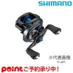 【4月入荷予定/予約受付中】シマノ 20SLX DC71XG※他商品同梱不可。入荷次第、順次発送