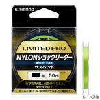 シマノ LIMITED PRO NYLON ショックリーダー サスペンド NL-I33Q 50m 2.5号 グリーン【ゆうパケット】