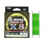 よつあみ G−soul X8 アップグレード PE 150m 25lb グリーン