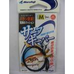 まるふじ(Marufuji) サーフキーパー M