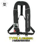 タカミヤ(TAKAMIYA) REALMETHOD 自動膨張式ライフジャケット サスペンダータイプ RM−2520RS ブラック