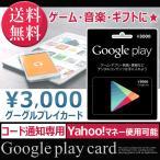 Google Play カード 3000 グーグル プレイ カード ヤフーマネー使用可