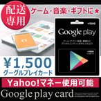 Google Play カード 1500 グーグル プレイ カード ヤフーマネー使用可 配送専用