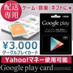 Google Play カード 3000 グーグル プレイ カード ヤフーマネー使用可 配送専用