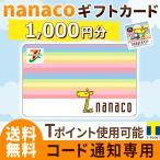 nanaco �ʥʥ� ���ե� ������ 1000 ����̵�� �ݥ���Ⱦò�